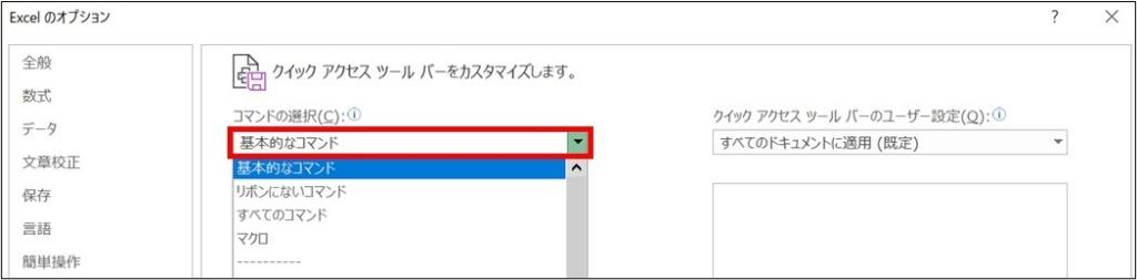 Excel_時短_クイックアクセスツールバー18