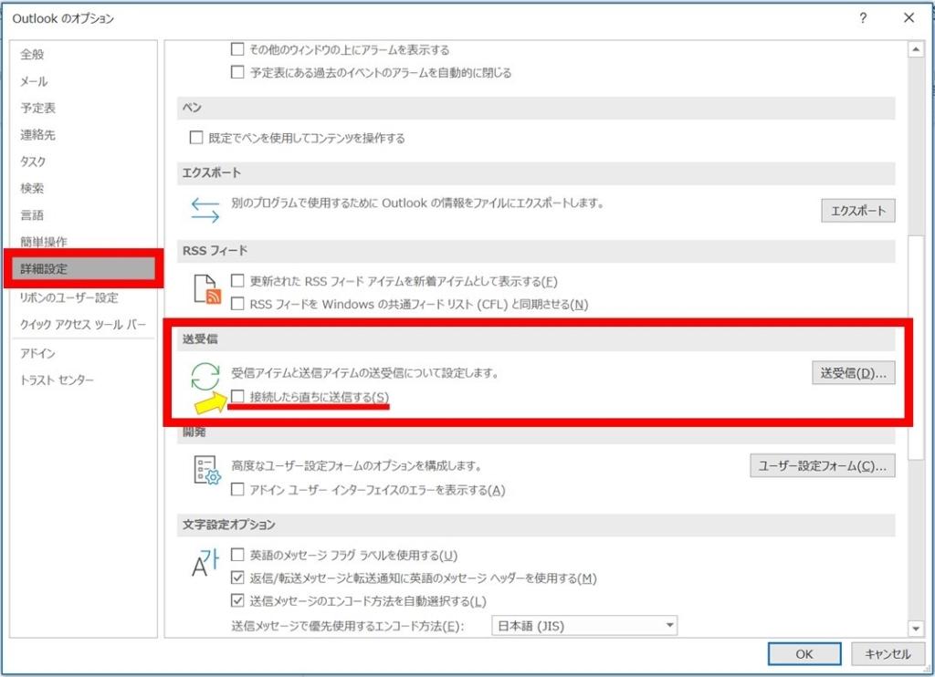 Outlook_送受信BOXへ_すぐに送らない3