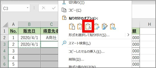 Excel_時短_上と同じデータを入れ込む6