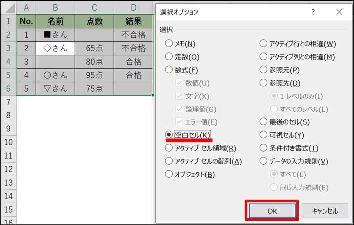 Excel_時短_選択4-2
