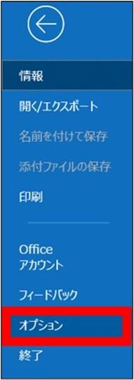 Outlook_送受信BOXへ_すぐに送らない2