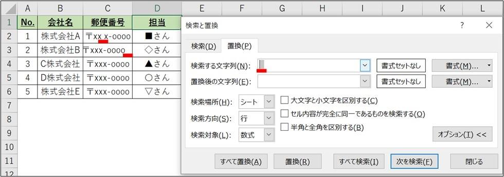 Excel_時短_置換14