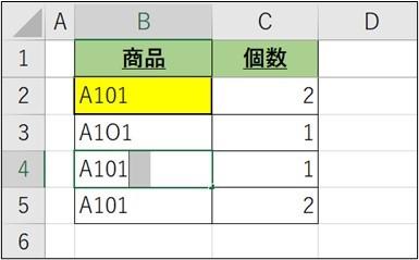Excel_時短_ダブりチェック5