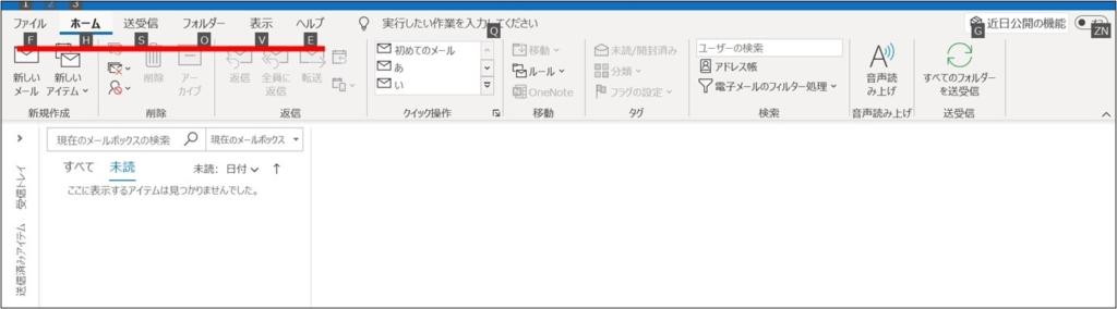 Outlook_Altキー活用1