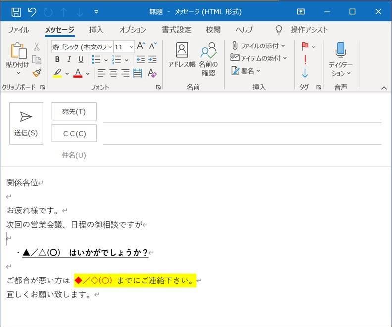 Outlook_クイックパーツ_登録2
