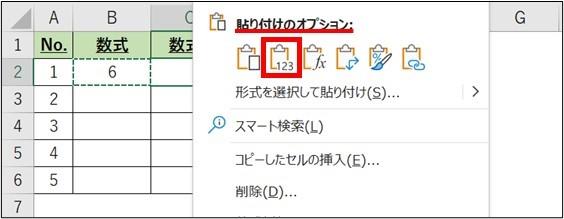Excel_時短_クイックアクセスツールバー9