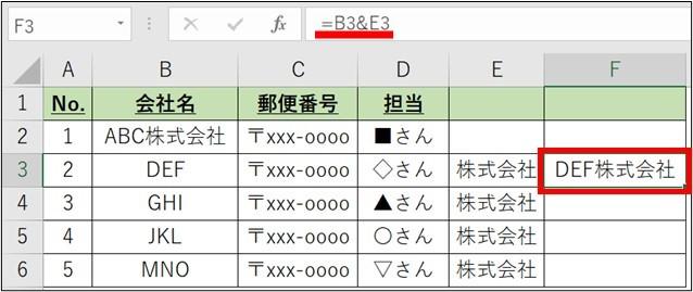 Excel_時短_内容追加7