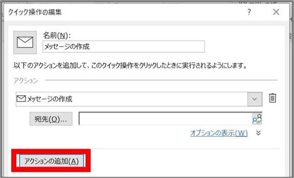 Outlook_クイック操作_登録_9