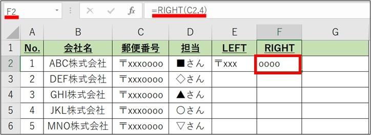 Excel_時短_内容追加10