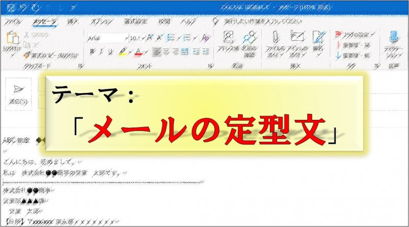 Outlook_クイックパーツ
