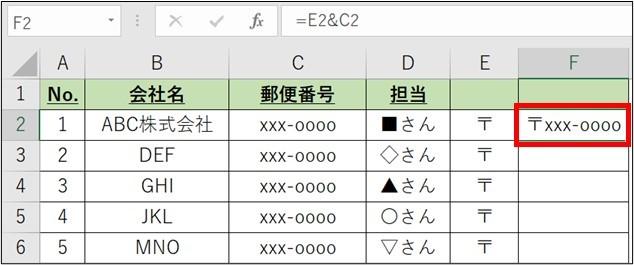 Excel_時短_内容追加4