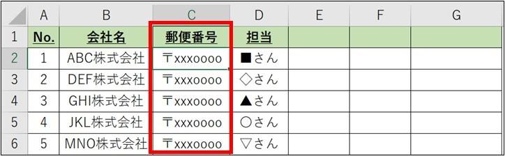 Excel_時短_内容追加8