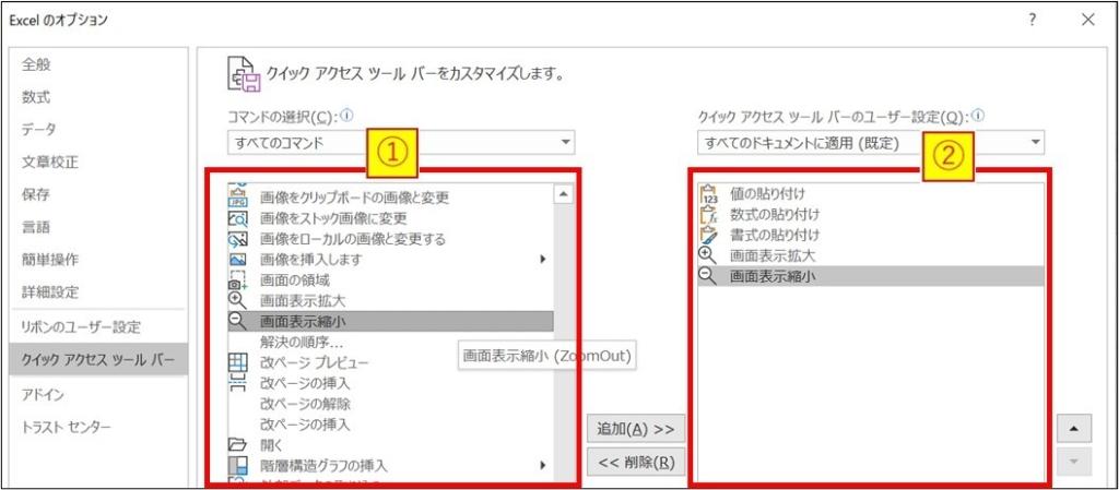 Excel時短_画面_拡大縮小_クイックアクセスツールバー