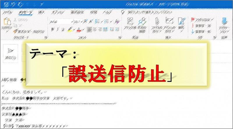 Outlook_誤送信防止