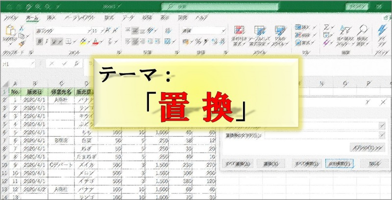 Excel_時短_置換