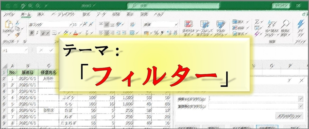 Excel_時短_フィルター