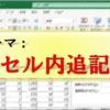 Excel_時短_内容追加