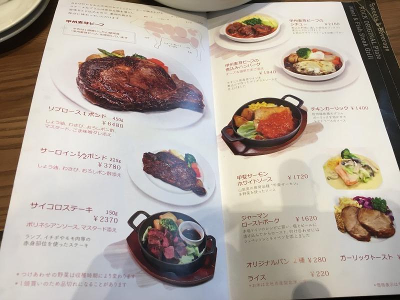 山梨_萌木の村ROCK_メニュー_お肉
