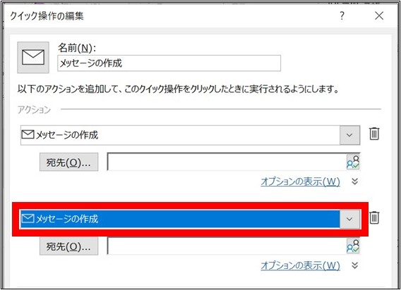 Outlook_クイック操作_登録_10