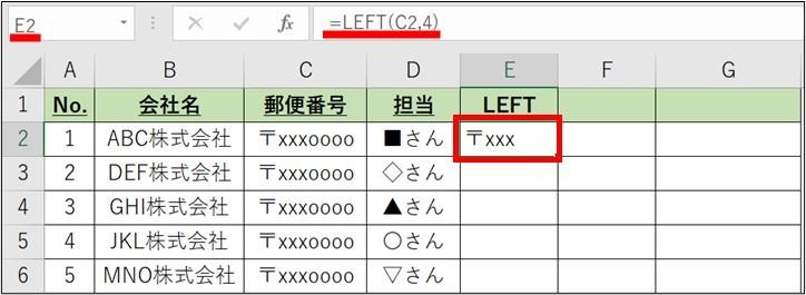 Excel_時短_内容追加9