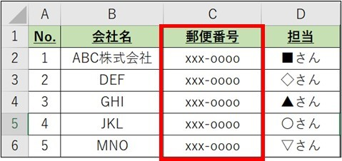 Excel_時短_内容追加1..