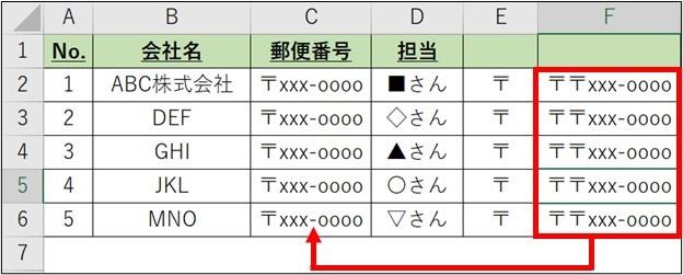 Excel_時短_内容追加5