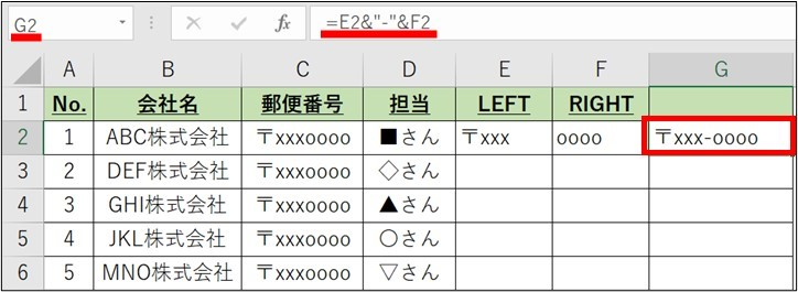 Excel_時短_内容追加11