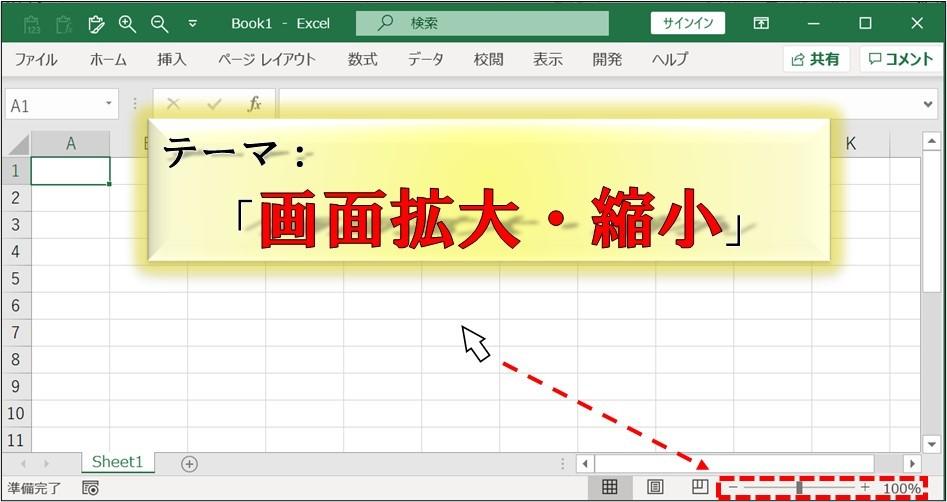 Excel時短_画面_拡大縮小