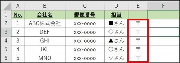 Excel_時短_内容追加2