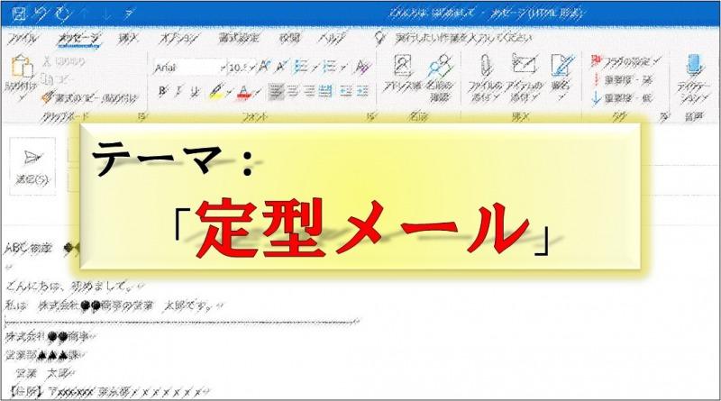 Outlook_クイック操作
