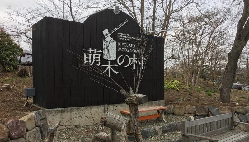 山梨_萌木の村ROCK_入口