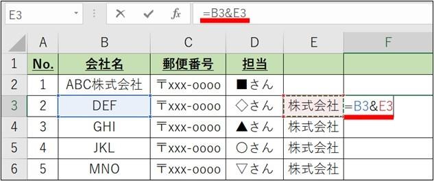 Excel_時短_内容追加6