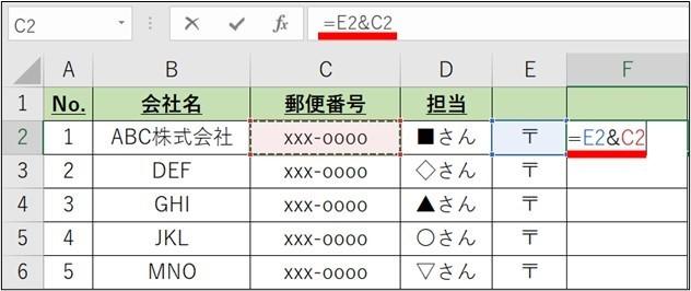Excel_時短_内容追加3