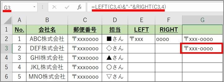 Excel_時短_内容追加12