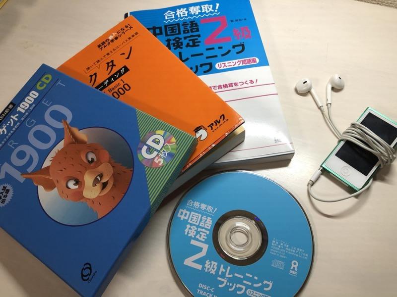 iPod_AudioBook_SpeedListening