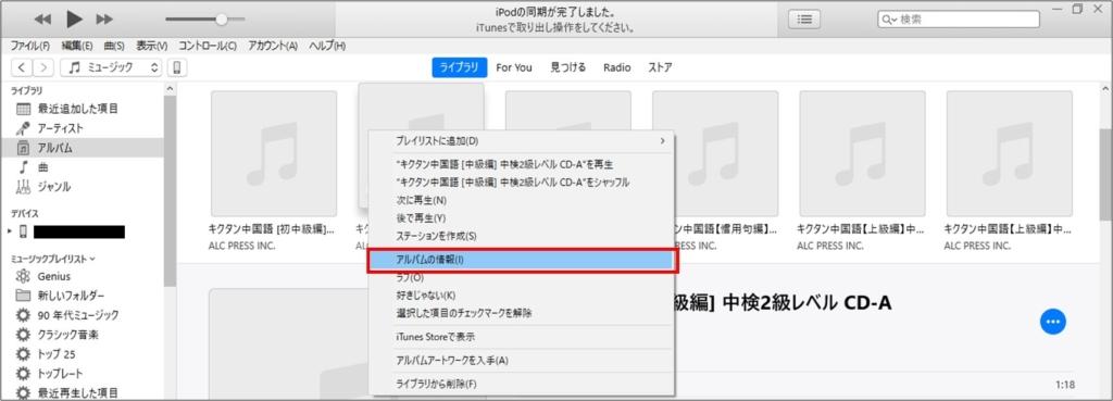 iPod_AudioBook_SpeedListening_1