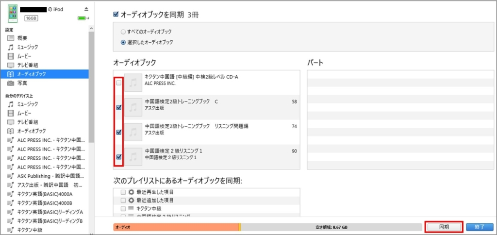 iPod_AudioBook_SpeedListening_3