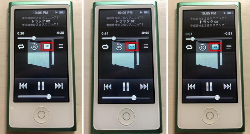 iPod_AudioBook_SpeedListening_5