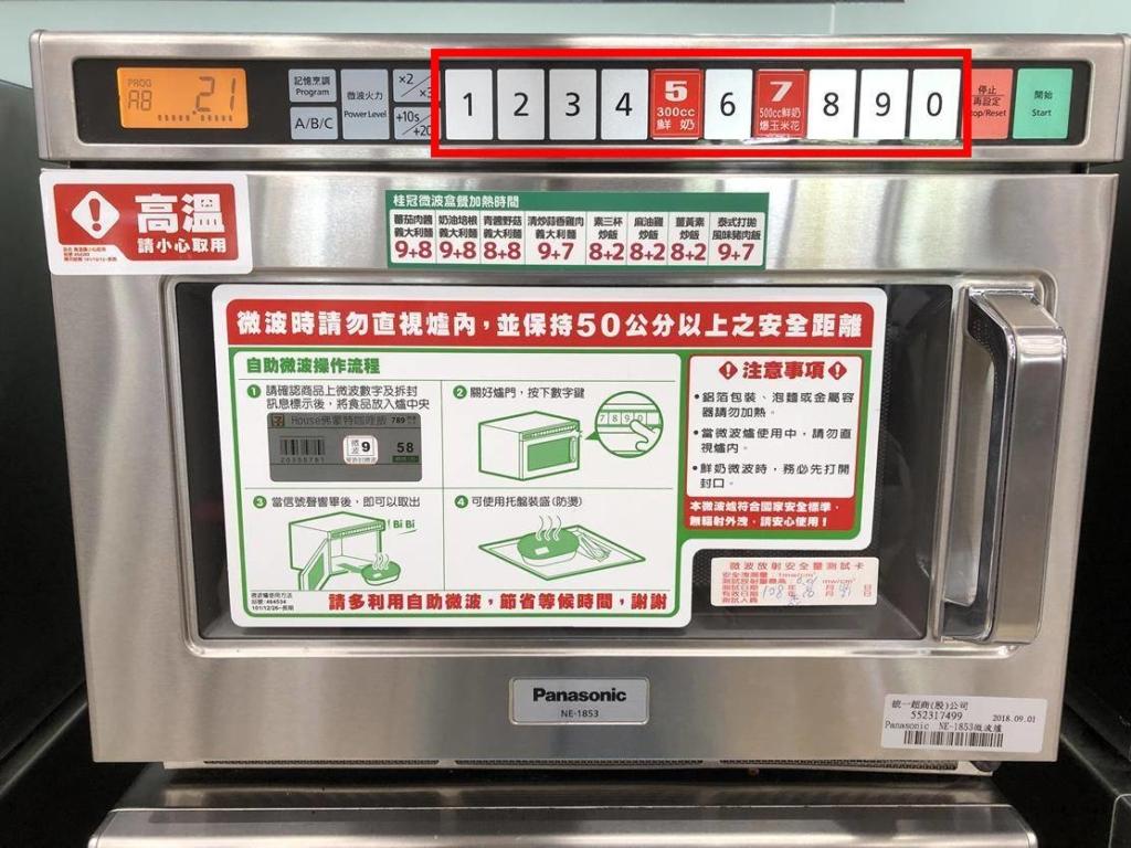 台湾_コンビニ_電子レンジ1