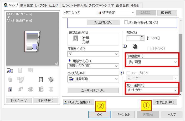 プリンター_設定10