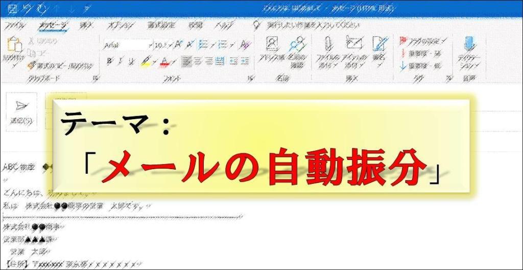 Outlook_メール自動振分