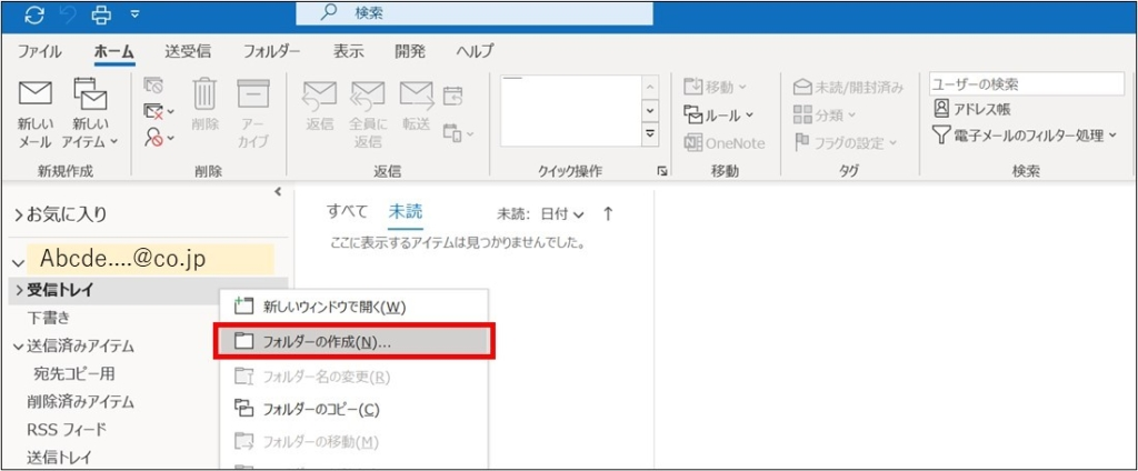 Outlook_メール自動振分_1