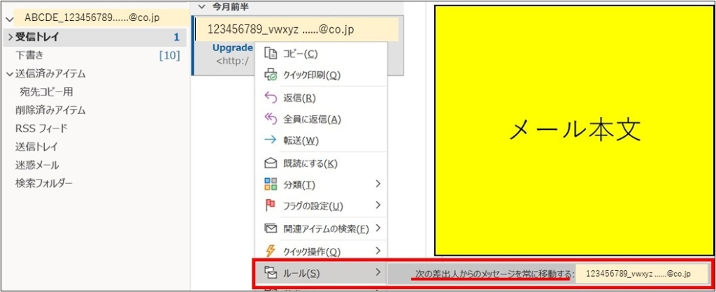 Outlook_メール自動振分_4
