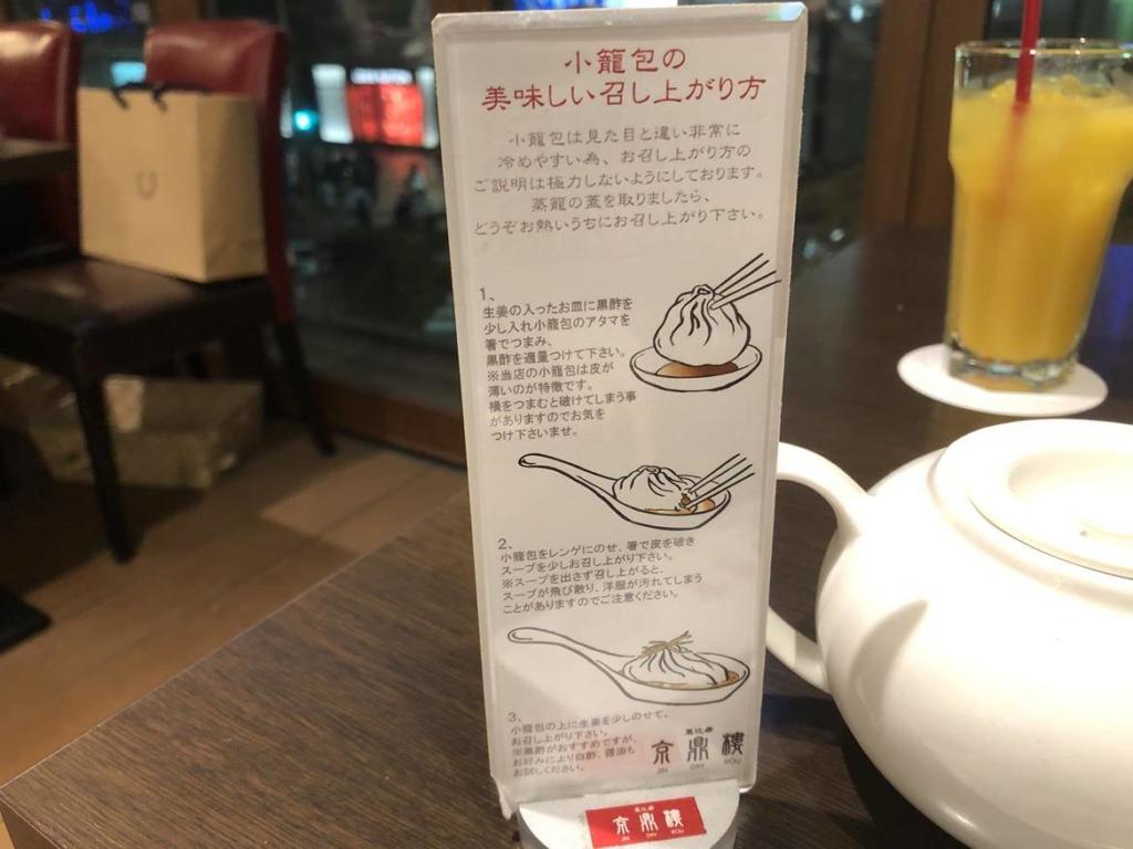 日本_京鼎樓_小籠包の食べ方2