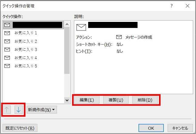 Outlook_クイックパーツ_登録11