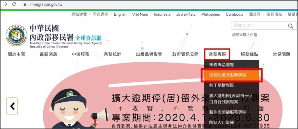 台湾_出張の制限_コロナウイルス_内政部移民省HP(20.06.29)1
