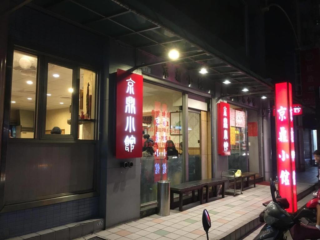 台湾_京鼎樓_お店