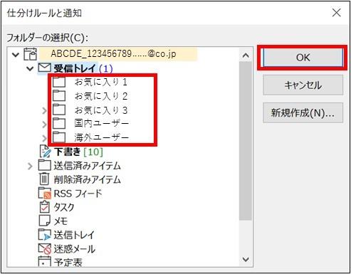 Outlook_メール自動振分_3