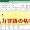 【入力言語の切替え】便利なショートカット