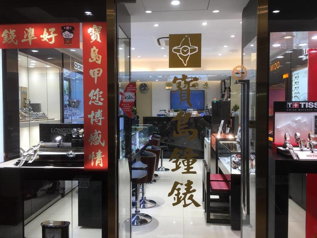 台湾_時計電池交換_寶島鐘錶1